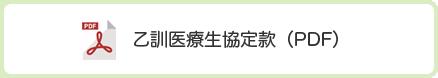 乙訓医療生協定款PDF